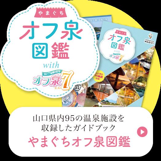 『やまぐちオフ泉図鑑』PDF