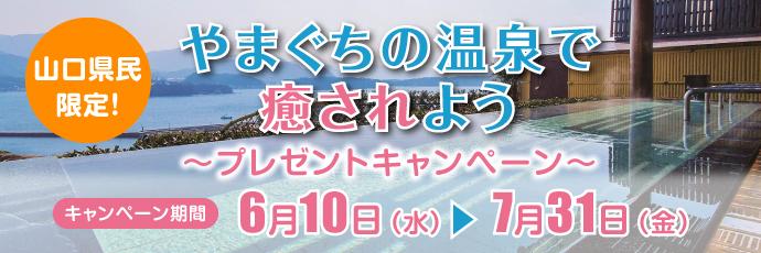 【山口県民限定】やまぐちの温泉で癒されよう プレゼントキャンペーン 2020年6月10日〜7月31日