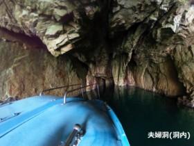 画像:青海島観光汽船
