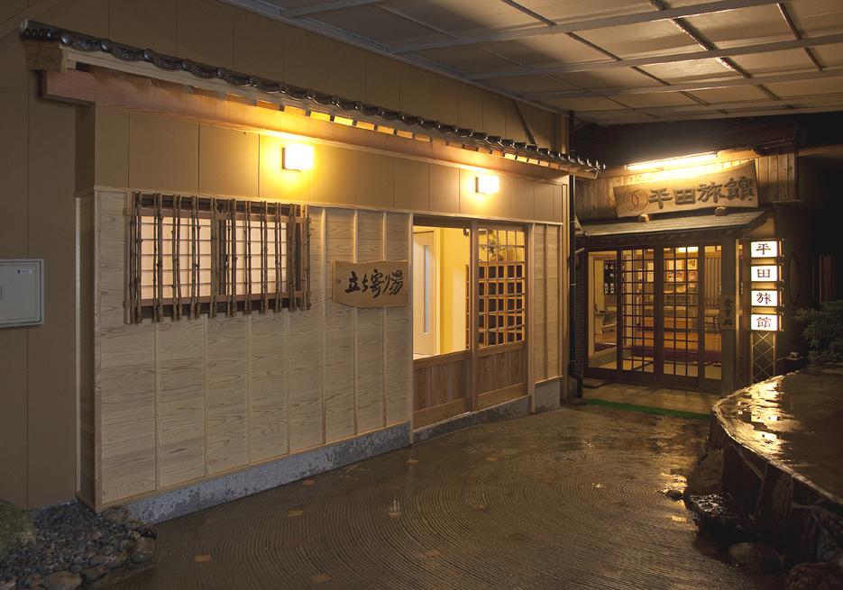 画像:美人湯の宿 平田旅館